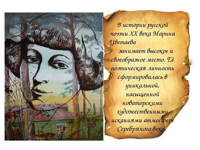 В истории русской поэзии ХХ века Марина Цветаева занимает высокое и своеобраз...