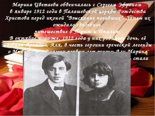 Марина Цветаева обвенчалась с Сергеем Эфроном в январе 1912 года в Палашевско...