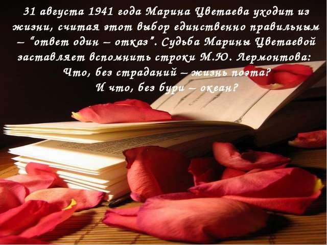 31 августа 1941 года Марина Цветаева уходит из жизни, считая этот выбор единс...