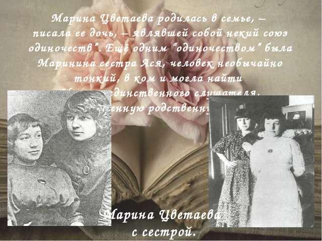 Марина Цветаева родилась в семье, – писала ее дочь, – являвшей собой некий со...