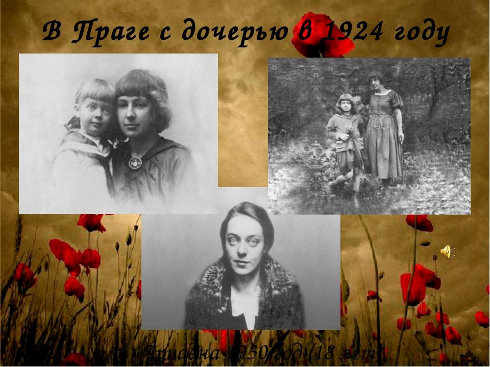 Ариадна 1930 год (18 лет) В Праге с дочерью в 1924 году