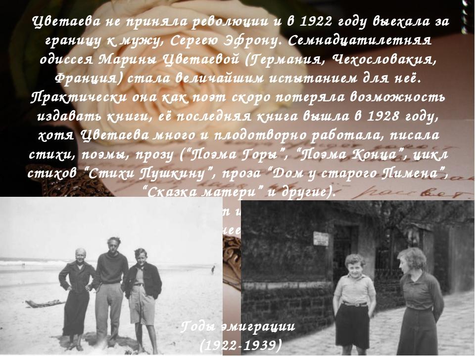 Цветаева не приняла революции и в 1922 году выехала за границу к мужу, Серге...