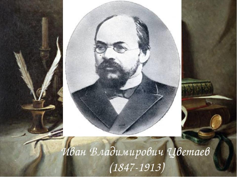 Иван Владимирович Цветаев (1847-1913)