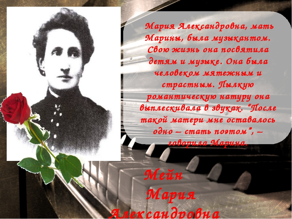 Мария Александровна, мать Марины, была музыкантом. Свою жизнь она посвятила...