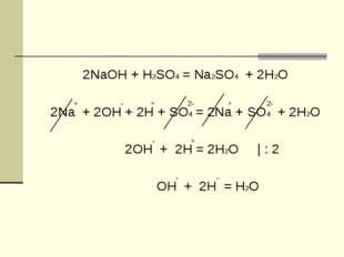 2NaOH + H2SO4 = Na2SO4 + 2H2O + - + 2- + 2- 2Na + 2OH + 2H + SO4 = 2Na + SO4