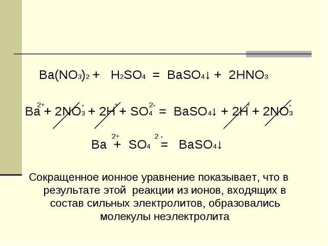 Ba(NO3)2 + H2SO4 = BaSO4↓ + 2HNO3 2+ - + 2- + - Ba + 2NO3 + 2H + SO4 = BaSO4...