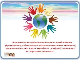Воспитание толерантности должно способствовать формированию у обучающихся нав