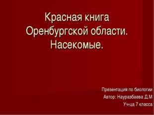 Презентация по биологии Автор: Науразбаева Д.М Уч-ца 7 класса Красная книга О