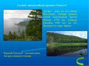 Самый многоводный приток Енисея? Ангара - река на юго-западе Восточной Сибири