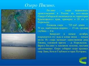 Озеро Пясино.  Пя́сино — озеро ледникового происхождения в России на юг