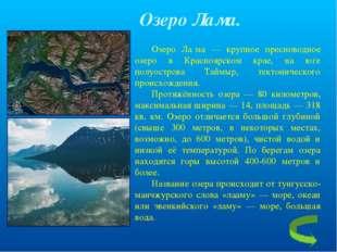 Озеро Лама. Озеро Ла́ма — крупное пресноводное озеро в Красноярском крае, на