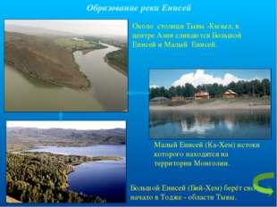 Образование реки Енисей Около столици Тывы -Кызыл, в центре Азии сливаются Бо