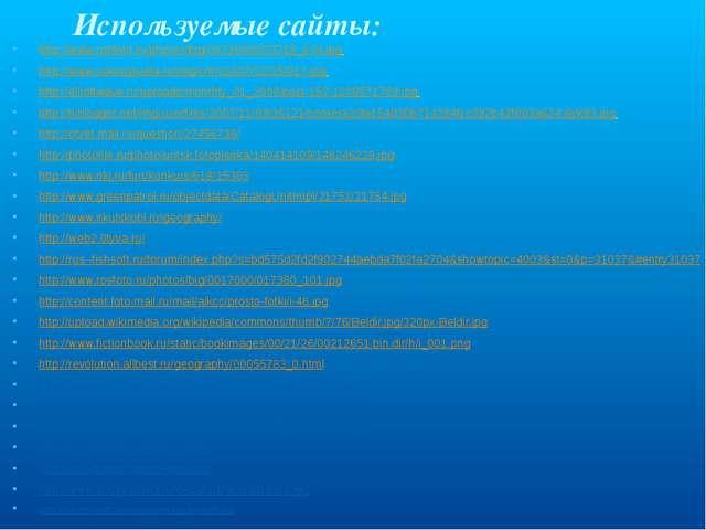 Используемые сайты: http://www.rosfoto.ru/photos/big/0073000/073718_634.jpg h...
