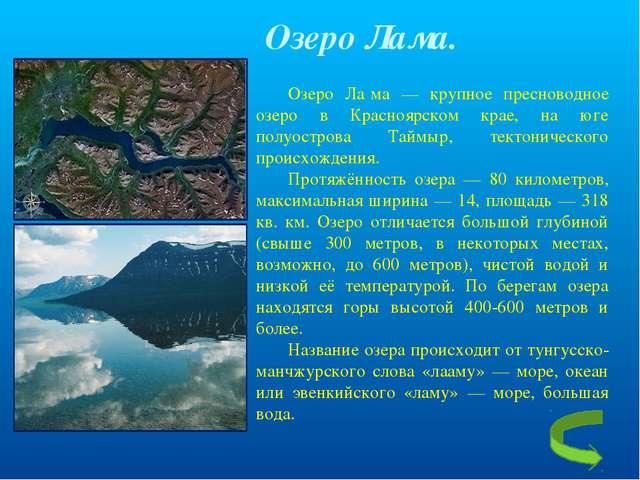 Озеро Лама. Озеро Ла́ма — крупное пресноводное озеро в Красноярском крае, на...