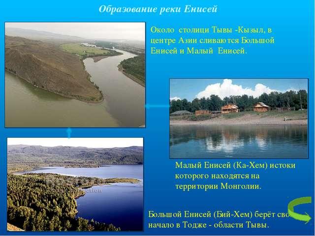 Образование реки Енисей Около столици Тывы -Кызыл, в центре Азии сливаются Бо...