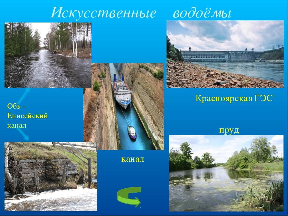 Искусственные водоёмы канал Красноярская ГЭС пруд Обь – Енисейский канал