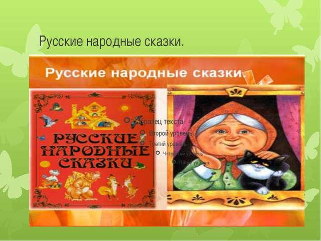 Русские народные сказки.