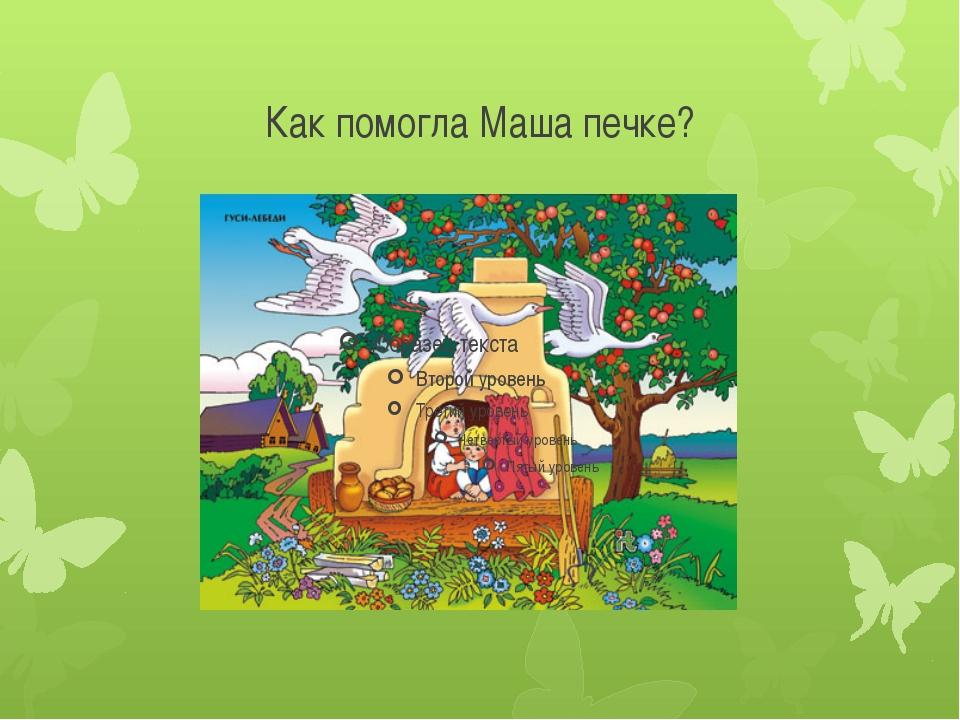 Как помогла Маша печке?