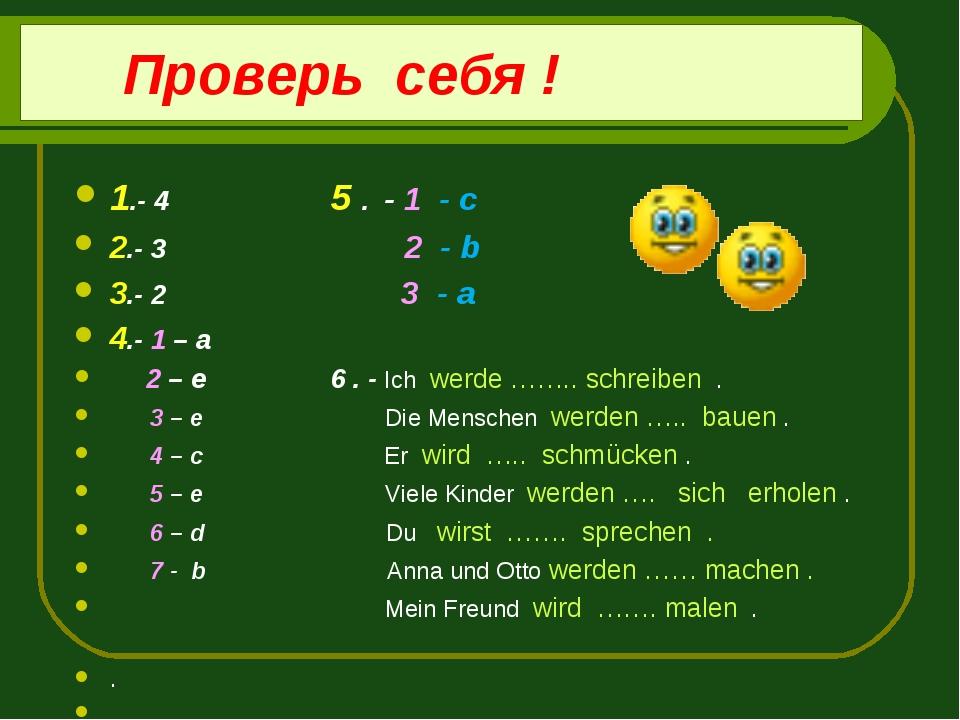 Проверь себя ! 1.- 4 5 . - 1 - с 2.- 3 2 - b 3.- 2 3 - a 4.- 1 – а 2 – е 6 ....