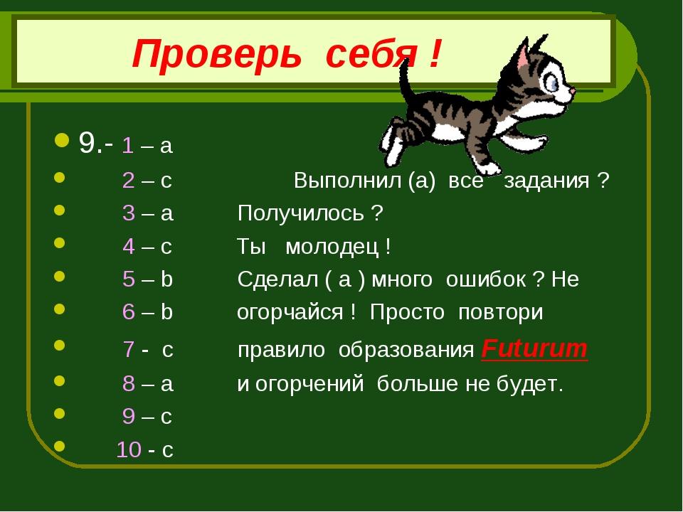 Проверь себя ! 9.- 1 – a 2 – c Выполнил (а) все задания ? 3 – a Получилось ?...