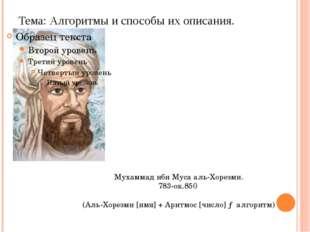 Тема: Алгоритмы и способы их описания. Мухаммад ибн Муса аль-Хорезми. 783-ок.