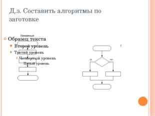 Д.з. Составить алгоритмы по заготовке