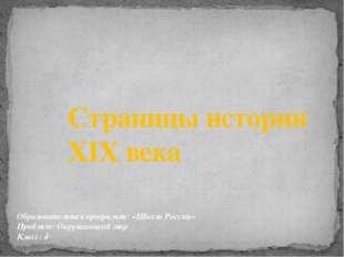 Страницы истории ХIХ века Образовательная программа: «Школа России» Предмет: