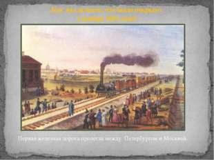 Как вы думаете, что было открыто 1 ноября 1851 года? Первая железная дорога п
