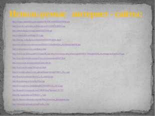 Используемые интернет - сайты: http://images.humanities.edu.ru/pubs/2003/05/3