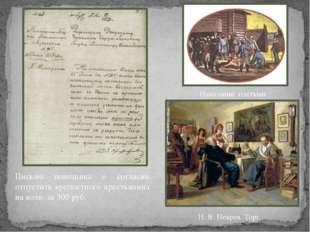 Письмо помещика о согласии отпустить крепостного крестьянина на волю за 300 р