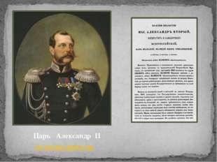Царь Александр II ОСВОБОДИТЕЛЬ