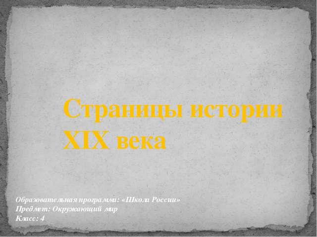 Страницы истории ХIХ века Образовательная программа: «Школа России» Предмет:...