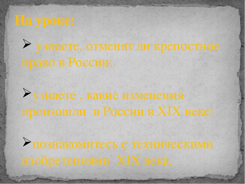 узнаете, отменят ли крепостное право в России; узнаете , какие изменения про...