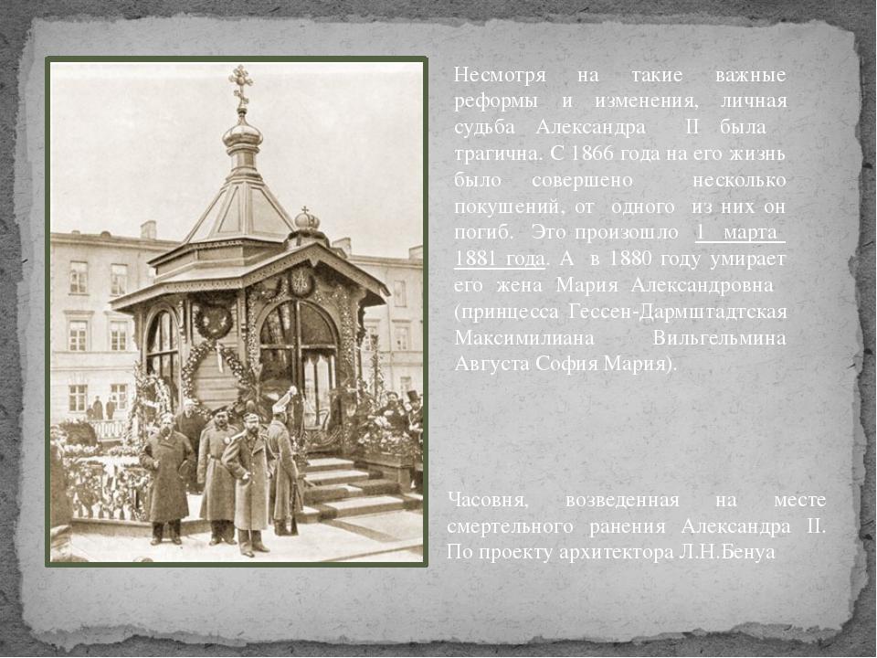 Несмотря на такие важные реформы и изменения, личная судьба Александра II был...