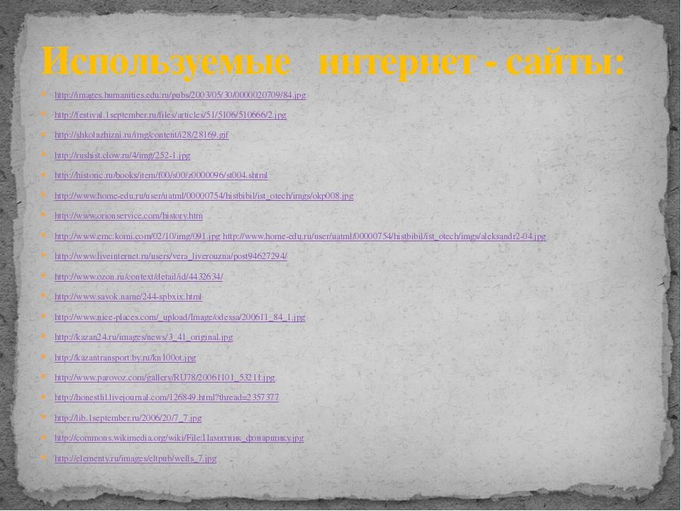 Используемые интернет - сайты: http://images.humanities.edu.ru/pubs/2003/05/3...