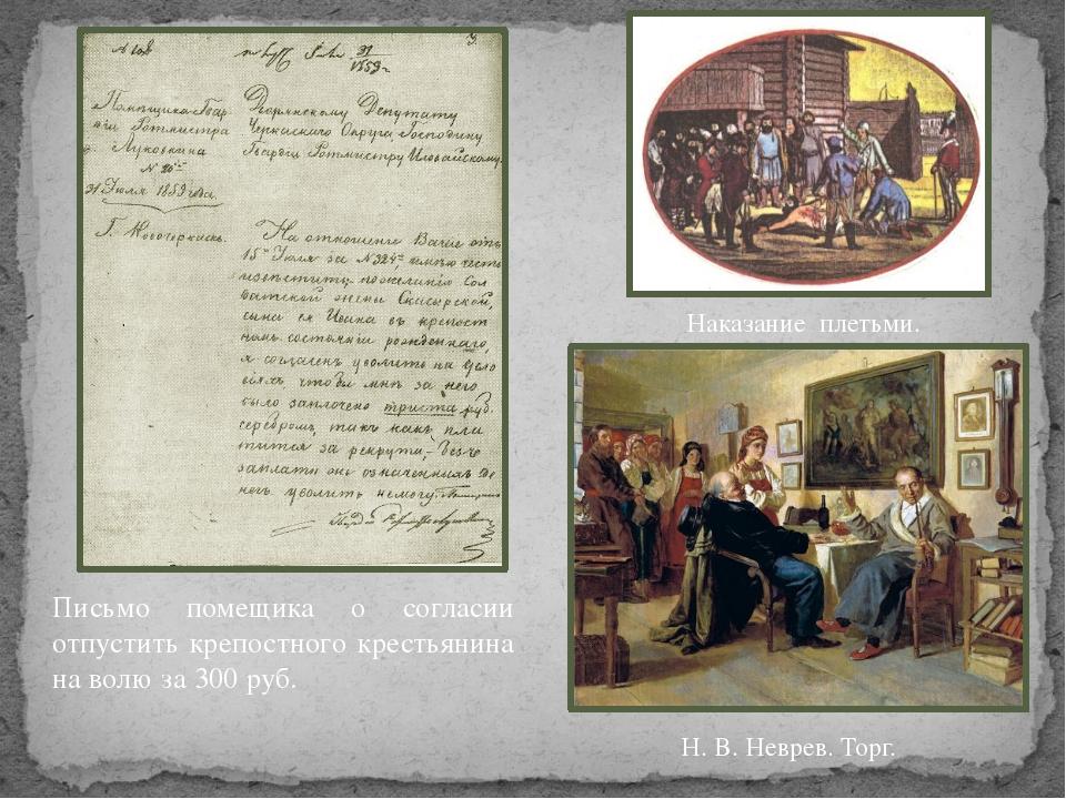 Письмо помещика о согласии отпустить крепостного крестьянина на волю за 300 р...