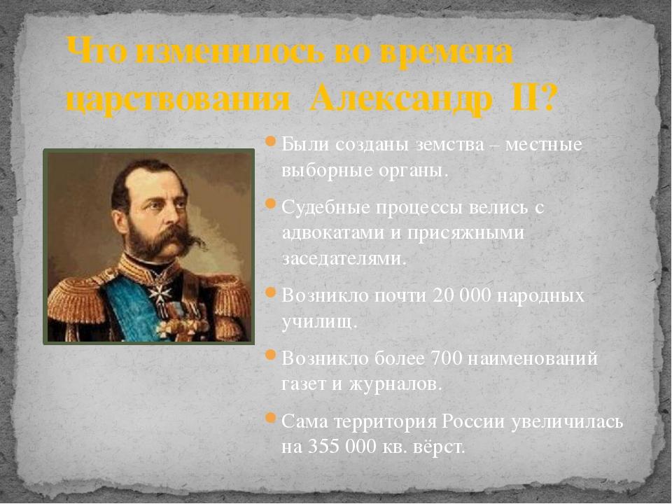 Что изменилось во времена царствования Александр II? Были созданы земства – м...