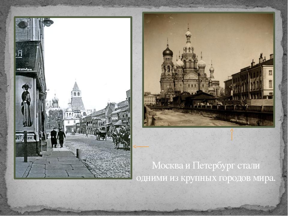Москва и Петербург стали одними из крупных городов мира.