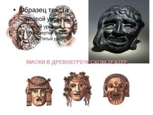 МАСКИ В ДРЕВНЕГРЕЧЕСКОМ ТЕАТРЕ