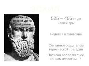 525 – 456 гг. до нашей эры Родился в Элевсине Считается создателем героическо