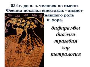 534 г. до н. э. человек по имени Феспид показал спектакль - диалог актера, ис
