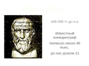 445-385 гг. до н.э. Известный комедиограф Написал около 40 пьес, до нас дошли
