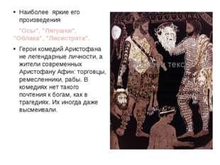 "Наиболее яркие его произведения  ""Осы"", ""Лягушки"", ""Облака"", ""Лисистрата"". Г"