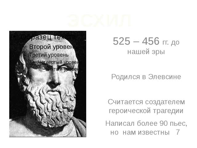 525 – 456 гг. до нашей эры Родился в Элевсине Считается создателем героическо...