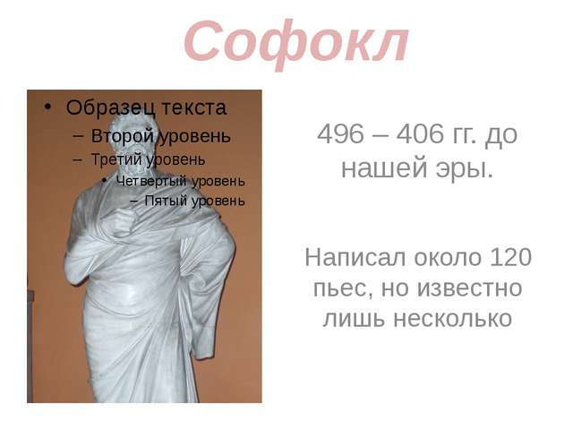 496 – 406 гг. до нашей эры. Написал около 120 пьес, но известно лишь нескольк...