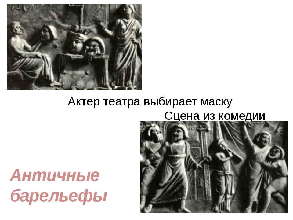 Актер театра выбирает маску Сцена из комедии Античные барельефы