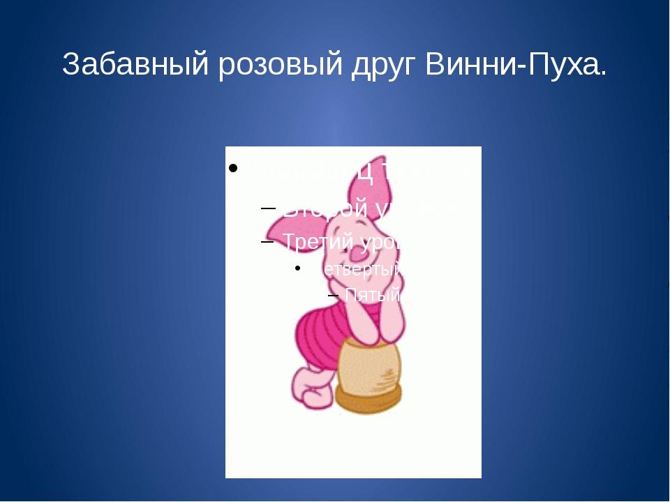 Забавный розовый друг Винни-Пуха.
