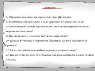 Вопросы: 7. Обратите внимание на выражение лица Шаляпина. 8. Вглядитесь внима