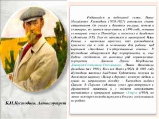 Б.М.Кустодиев. Автопортрет Родившийся в небогатой семье, Борис Михайлович Ку