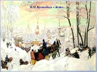 Б.М.Кустодиев «Зима».